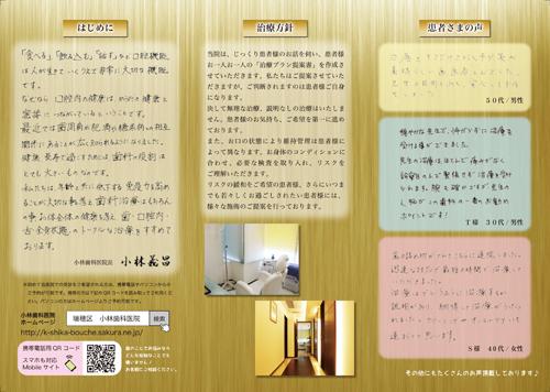 小林歯科医院様-2